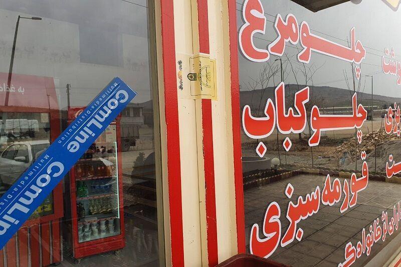 خبرنگاران واحدهای صنفی که مغازه های خود را تعطیل نکنند پلمب می شوند