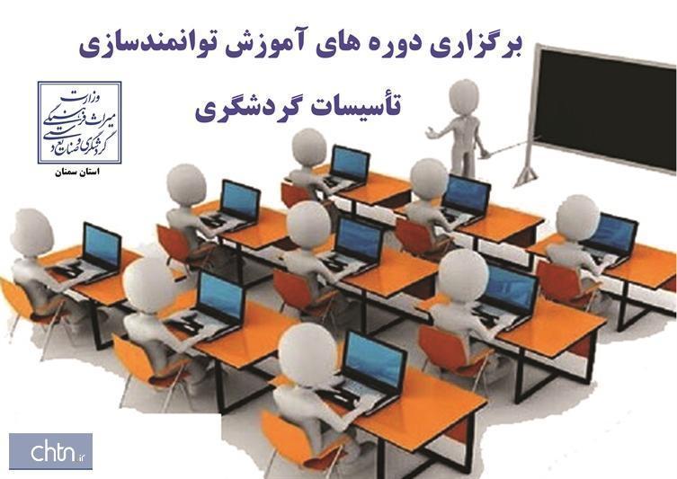 شروع دوره های رایگان توانمندسازی فعالان حوزه گردشگری استان سمنان