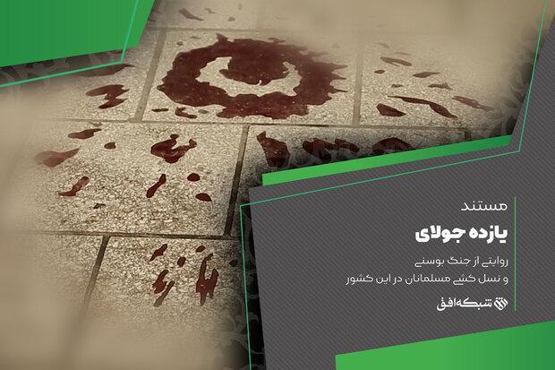 شبکه افق به آنالیز ماجرای نسل کشی مسلمانان بوسنی می پردازد